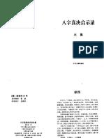 宋英成:八字真诀启示录 火集.pdf