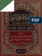 الصلاة على النبي صلى الله عليه وسلم أحكامها فضائلها فوائدها- عبد الله سراج الدين