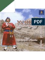 Mongol tsuuryn ayalgu