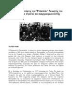 Dermenzhi.pdf