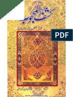 کشف المحجوب(اردو) مترجم - معین الدین نعیمی اشرفی