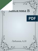 Zav'Ialova v - Lobanov.a.N