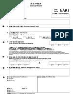 NAR1_fillable.pdf