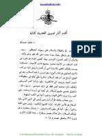 29۔ Aqdam Aasar Tadwen Hadis..