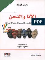 الانا والنحن .. راينر فونك.pdf