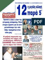 30ημέρες ΣΕΠ. 2010 Φ. 32