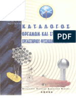 Κατάλογος οργάνων και συσκευών Εργαστηρίου Φυσικών Επιστημών.pdf