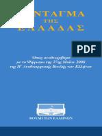 Ελληνικό Σύνταγμα.pdf