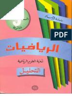 Analyse 2SM كتاب التحليل الرياضيات