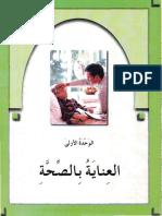 arabiyyah-bayna-yadayk-book-2.pdf