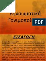 ΒΙΟΛΟΓΙΑ ΕΡΓΑΣΙΑ.pptx