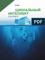 Гоулман Д. -  Эмоциональный интеллект в бизнесе. – 2013.pdf