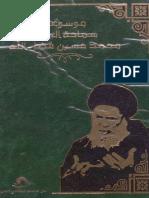 موسوعة  سماحة السيد محمد حسين فضل الله  19