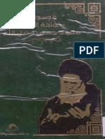 موسوعة  سماحة  السيد  محمد حسين فضل الله  8