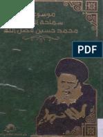 موسوعة سماحة السيد محمد حسين فضل الله 6