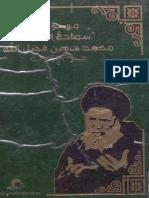 موسوعة سماحة السيد محمد حسين فضل  5