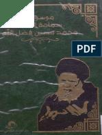 موسوعة سماحة السيد محمد حسين فضل الله  4