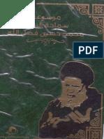 موسوعة سماحة السيد محمد حسين فضل الله 3