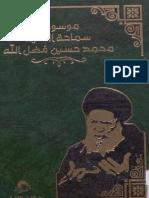 موسوعة سماحة السيد محمد حسين فضل الله الجزء 1