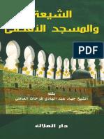 الشيعة والمسجد الأقصى