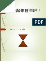 单元九 国旗(5M)