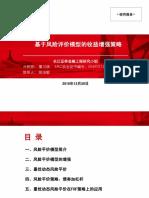 20161220-长江证券-基于风险评价模型的收益增强策略