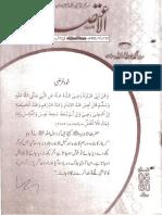 Al Aitisam 5 Jan 2008