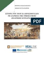 Ιστορία Του Νέου Ελληνισμού Κατά Τη Διάρκεια Της Οθωμανικής Πολιτικής Κυριαρχίας-koy