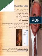 توقيع كتابي الشاعر سالم عبد الباقي