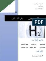 الهيدروجين .. وقود المستقبل.pdf