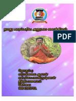 அனுபவ இலகு வைத்தியம் பாகம் 1