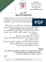 Avis Transfert-FPT2018-2019.pdf