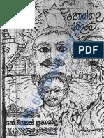 koggala nilame 01.pdf