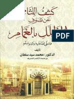 كشف اللثام عن تصوف المظلل بالغمام, بحوث في تأصيل التصوف من الكتاب والسنة - محمد سيد سلطان