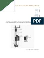 Elevator Design (Saze20.Ir)