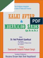 KALKI AVTAR in English