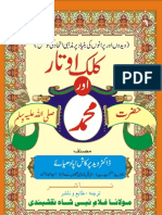 KALKI AVTAR in Urdu