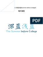 """""""深蓝浅蓝The Summer Before College"""" film production report"""