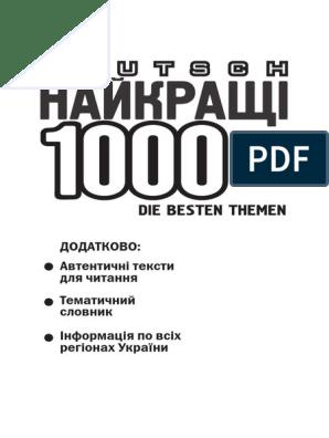 1000temponemetskomuyazykuukrainskiypdf