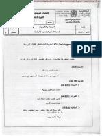 تصحيح استدراكية 16.pdf