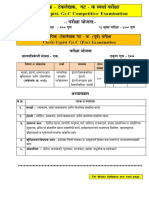 Clerk-Typist (Common Preliminary) & (Main) Competitive Examinination Syllabus