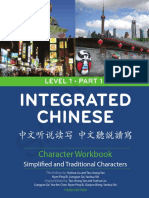 integrated chinese level 1 part 1 workbook.pdf