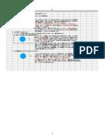 クルクルパー3否定型(否定の3タイプ)