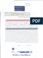 Aqeeda-Khatm-e-nubuwwat-AND -ISLAM-Pakistan-KAY-DUSHMAN  7736