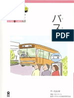 Japanese Graded Readers Lesson 1 Volume 3