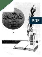 33025629-كتاب-الاجناس-ابو-عبيد.pdf