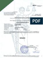 Αντίγραφο Ποινικού Μητρώου Τσαβαρή 5-9-2018.pdf