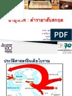 2017_doc22iiEMfeddT.pdf