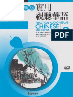 Practical Audiovisual Chinese Book 3