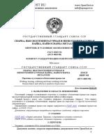 ГОСТ 29297-92, ИСО 4063-90 Перечень и Условные Обозначения Процессов